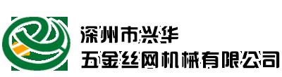 深州市兴华五金丝网机械有限公司